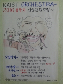 An orchestra recruitment poster at a Korean university