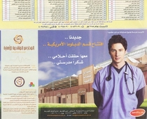 I know why Scrubs was cancelled JD found a job in a Saudi hospital