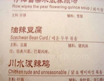 Jerk Chicken on a Chinese Restaurant Menu