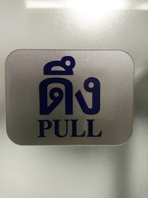 Pic #1 - The Thai word for pull looks like a Doctor that wants to fight you
