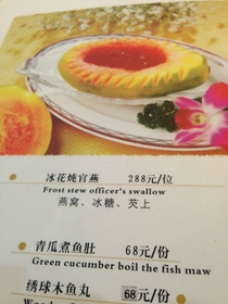 Pic #4 - Options I saw in a restaurant whilst visiting Tibet rd one is my favourite