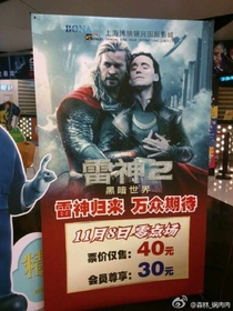 Shanghai movie theater accidentally used a photo-shopped fan-made photo as the official poster for Thor