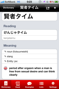 Theres a word for that in Japan